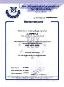 aluteam iso Πιστοποίηση Παραγωγής Εξαρτημάτων Συστημάτων Αλουμινίου ISO 9001:2000